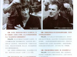 The Phoenix Magazine Article – Chinese newspaper exclusive